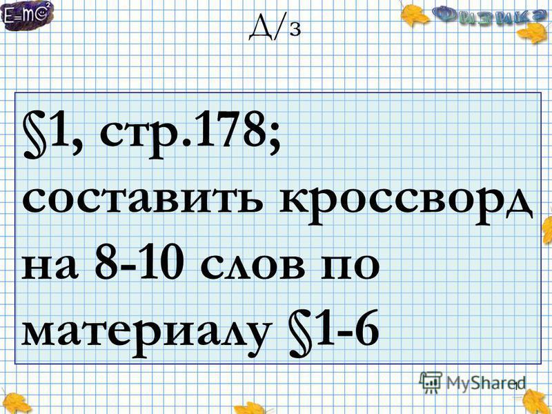 1 Д/з §1, стр.178; составить кроссворд на 8-10 слов по материалу §1-6