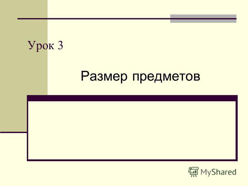 Урок 3 Размер предметов