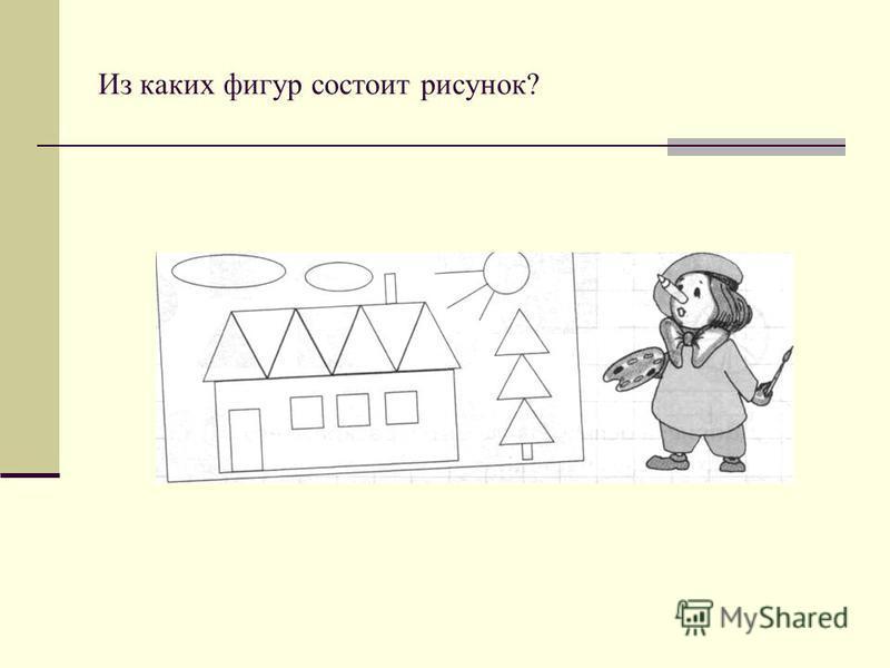 Из каких фигур состоит рисунок?