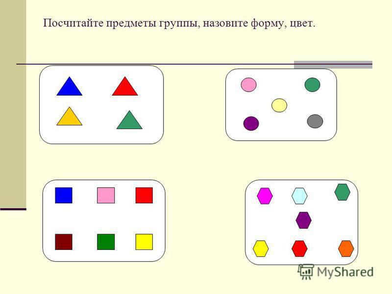 Посчитайте предметы группы, назовите форму, цвет.