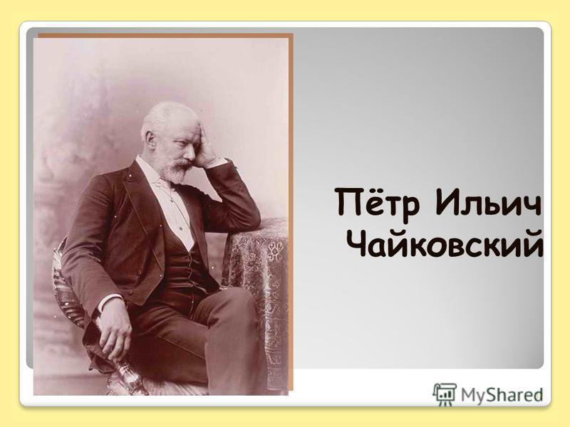 Пётр Ильич Чайковский 12