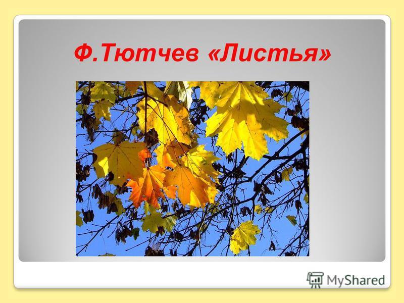 Ф.Тютчев «Листья»