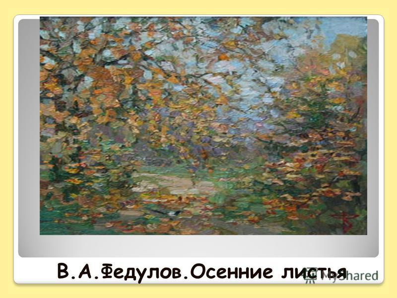 В.А.Федулов.Осенние листья 8