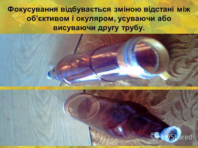Фокусування відбувається зміною відстані між об'єктивом і окуляром, усуваючи або висуваючи другу трубу.
