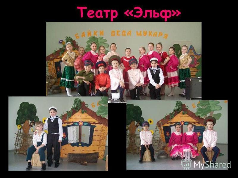 Театр «Эльф»