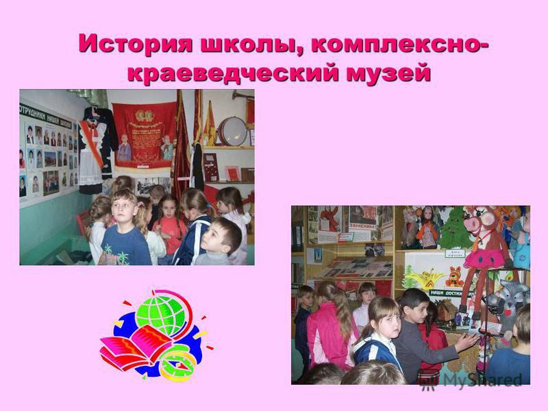 История школы, комплексно- краеведческий музей История школы, комплексно- краеведческий музей
