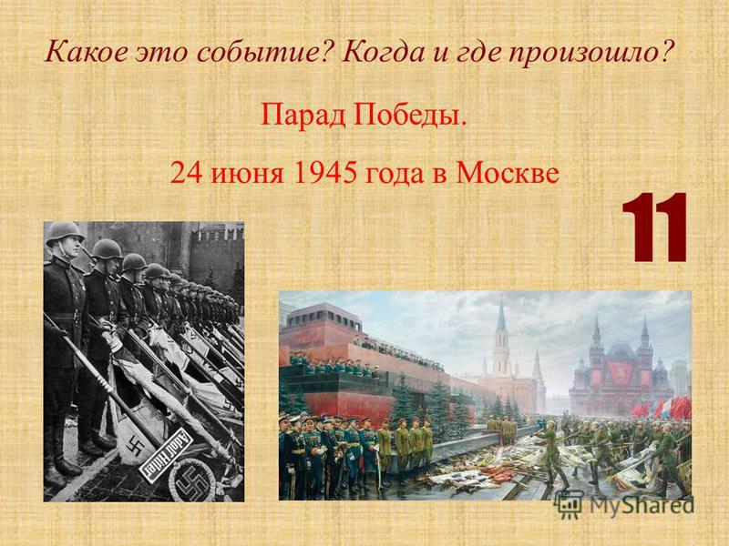 Какое это событие? Когда и где произошло? Парад Победы. 24 июня 1945 года в Москве