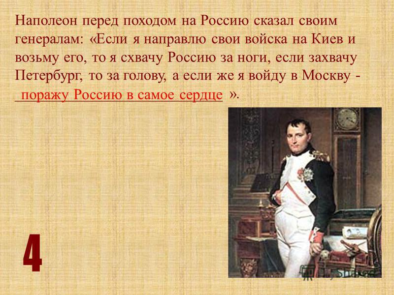 Наполеон перед походом на Россию сказал своим генералам: «Если я направлю свои войска на Киев и возьму его, то я схвачу Россию за ноги, если захвачу Петербург, то за голову, а если же я войду в Москву - ___________________________ ». поражу Россию в
