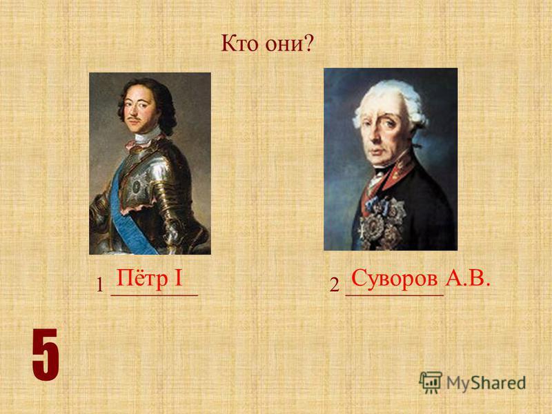 Кто они? 1 ________2 _________ Пётр IСуворов А.В.