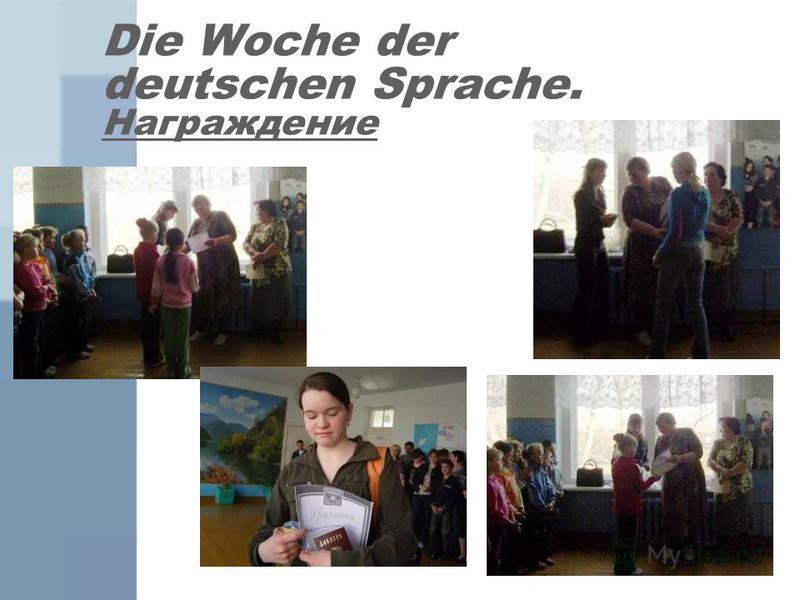 Die Woche der deutschen Sprache. Награждение