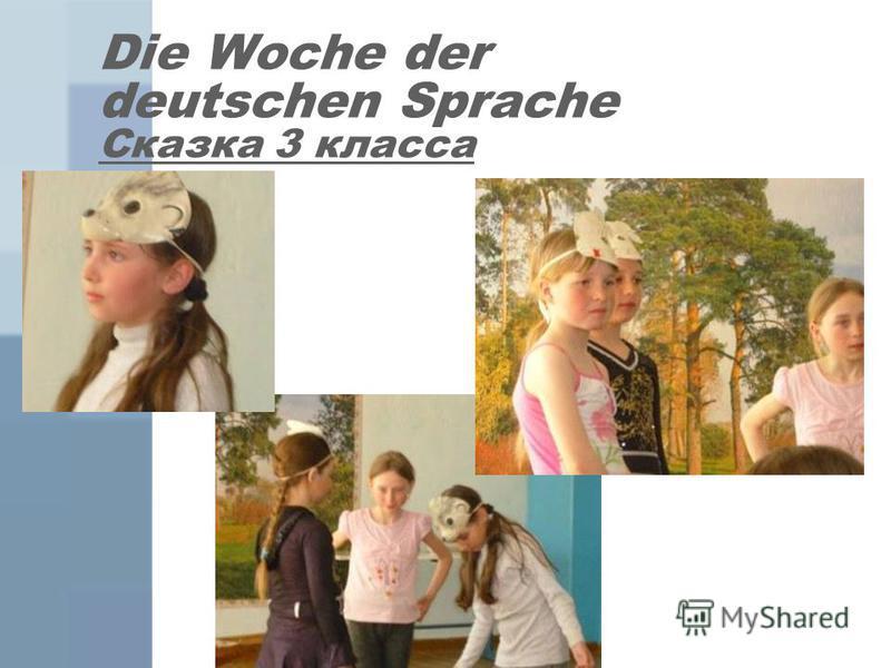 Die Woche der deutschen Sprache Сказка 3 класса