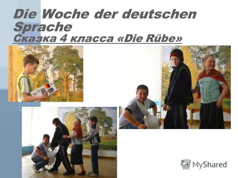 Die Woche der deutschen Sprache Сказка 4 класса «Die Rübe»