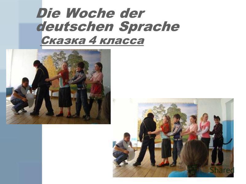 Die Woche der deutschen Sprache Сказка 4 класса