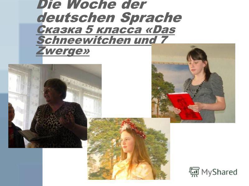 Die Woche der deutschen Sprache Сказка 5 класса «Das Schneewitchen und 7 Zwerge»