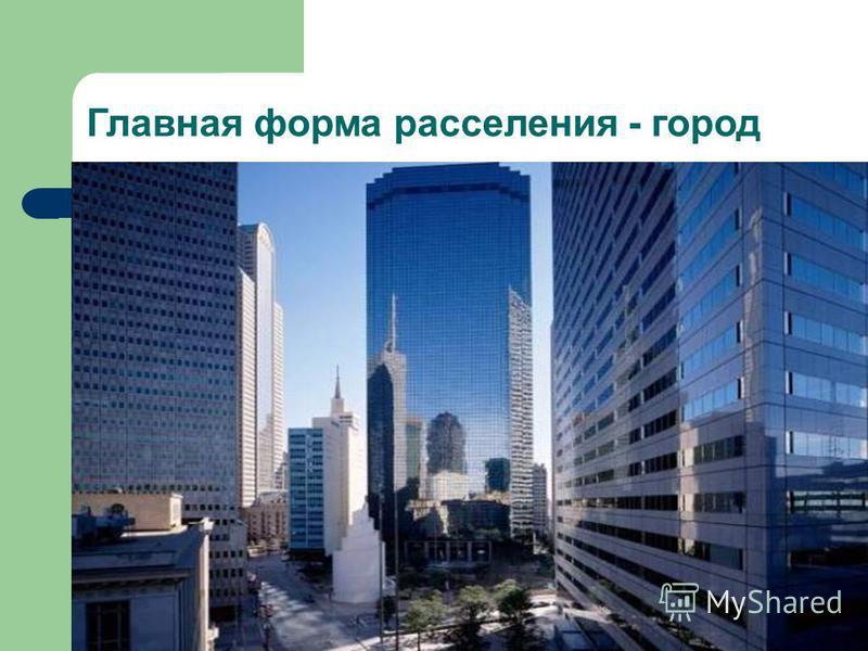 Главная форма расселения - город
