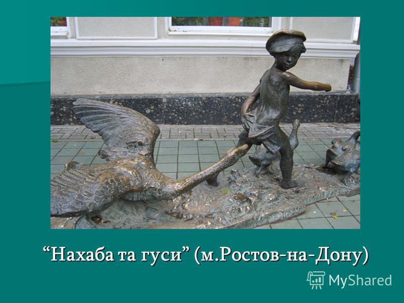 Нахаба та гуси (м.Ростов-на-Дону)