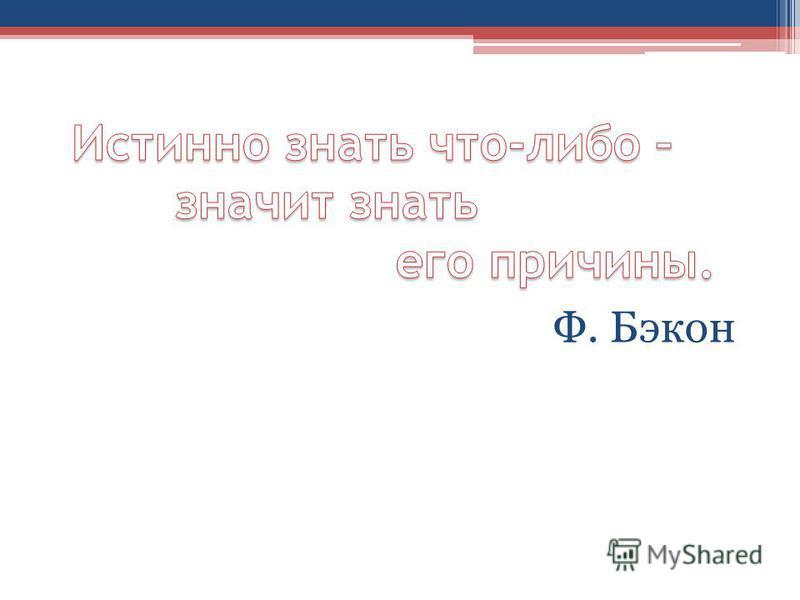 Ф. Бэкон