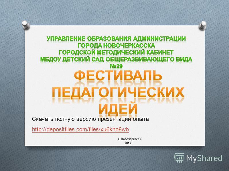 г. Новочеркасск 2012 Скачать полную версию презентации опыта http://depositfiles.com/files/xu6kho8wb