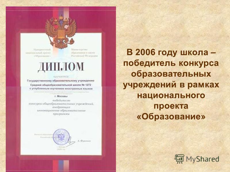 В 2006 году школа – победитель конкурса образовательных учреждений в рамках национального проекта «Образование»