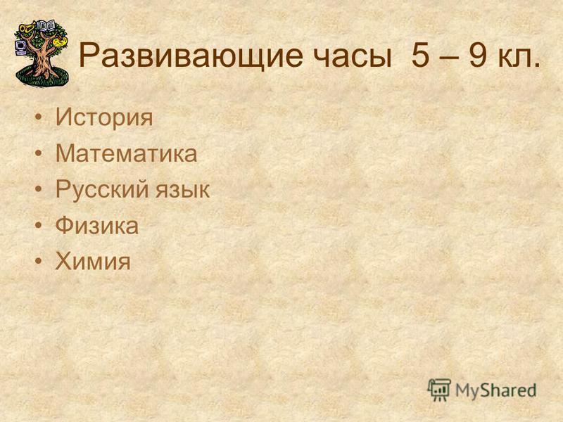 Развивающие часы 5 – 9 кл. История Математика Русский язык Физика Химия