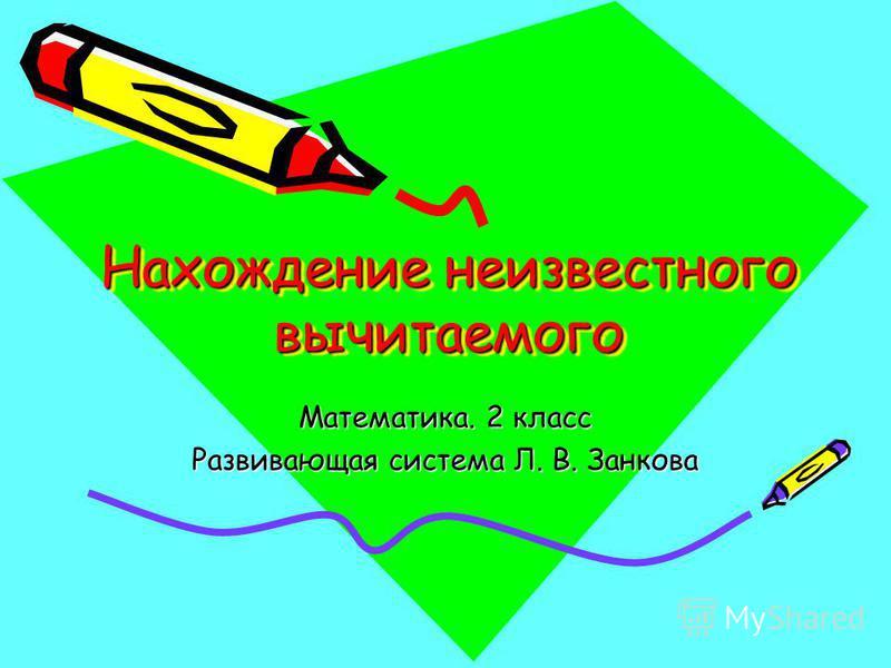 Нахождение неизвестного вычитаемого Математика. 2 класс Развивающая система Л. В. Занкова