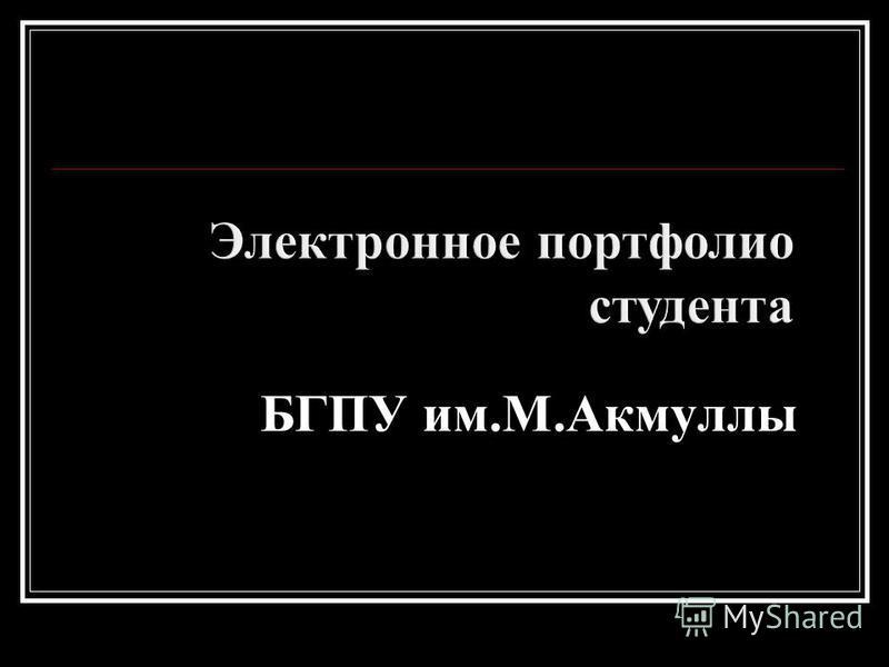 БГПУ им.М.Акмуллы