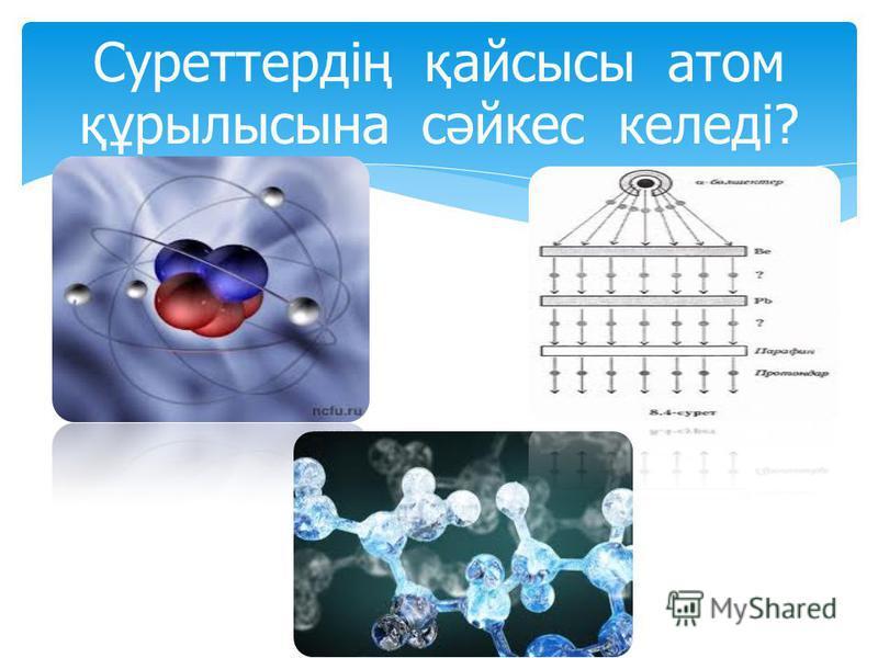 Суреттердің қайсысы атом құрылысына сәйкес келеді?