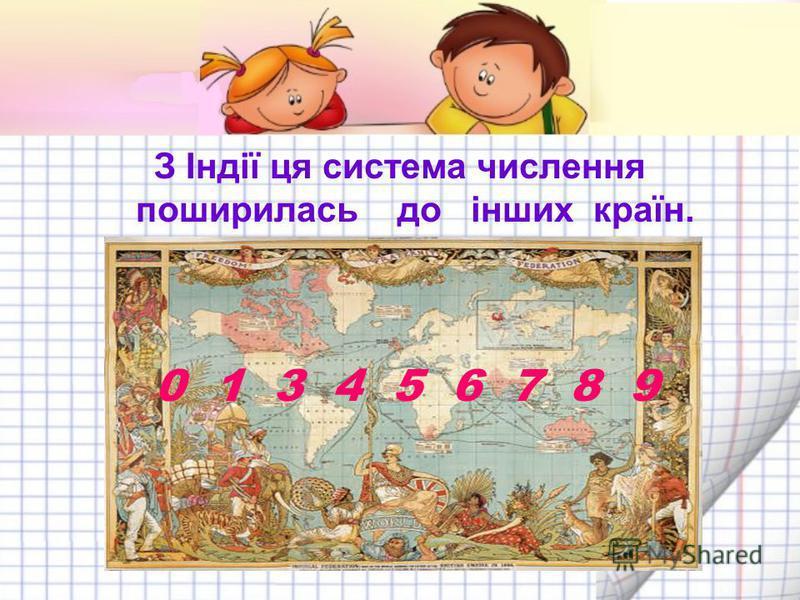 З Індії ця система числення поширилась до інших країн. 0 1 3 4 5 6 7 8 9