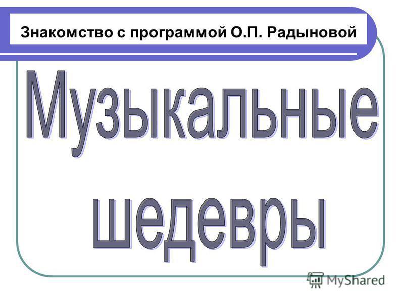 Знакомство с программой О.П. Радыновой