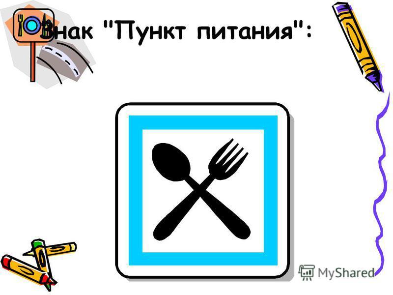 Знак Пункт питания: