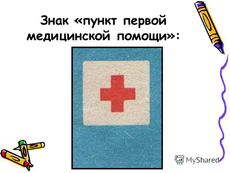 Знак «пункт первой медицинской помощи»: