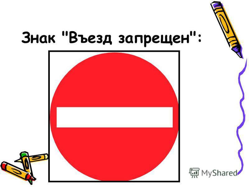 Знак Въезд запрещен: