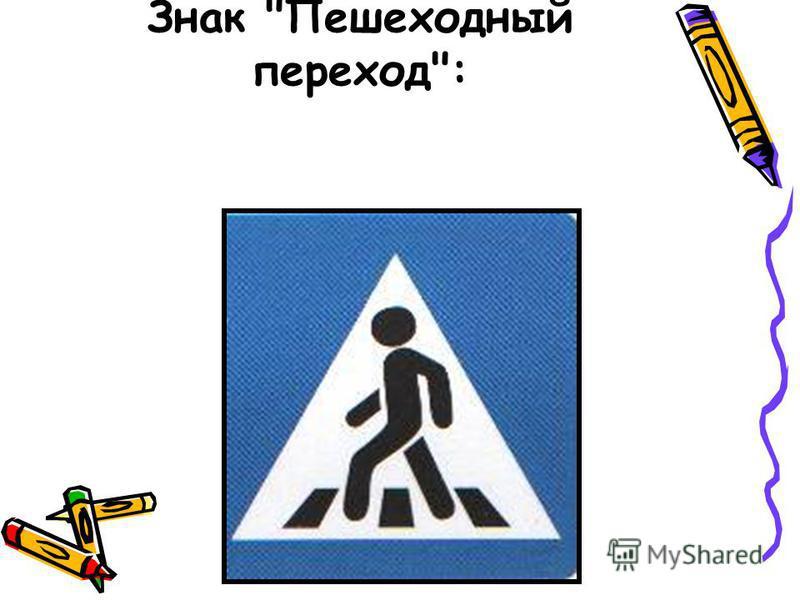 Знак Пешеходный переход: