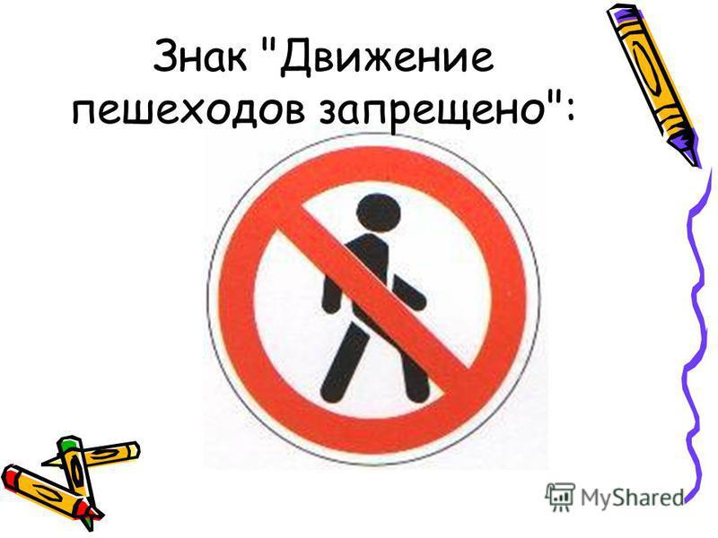 Знак Движение пешеходов запрещено: