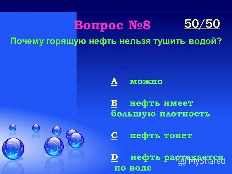 Вопрос 7 В какое время года сильнее провисают телефонные провода? A Зимой B Весной C Летом D Осенью 50/50