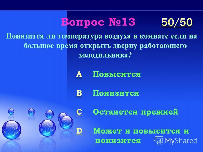 Вопрос 12 Почему лед не сразу начинает таять, если его внести с мороза в натопленную комнату? A охлаждается B идет процесс конвекции C нагревается 50/50