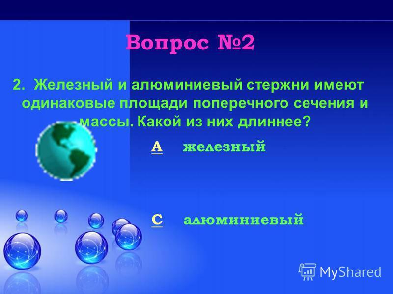 Вопрос 1 1. Изменится ли масса воды, если часть ее обратится в лед? B B увеличится C C уменьшится