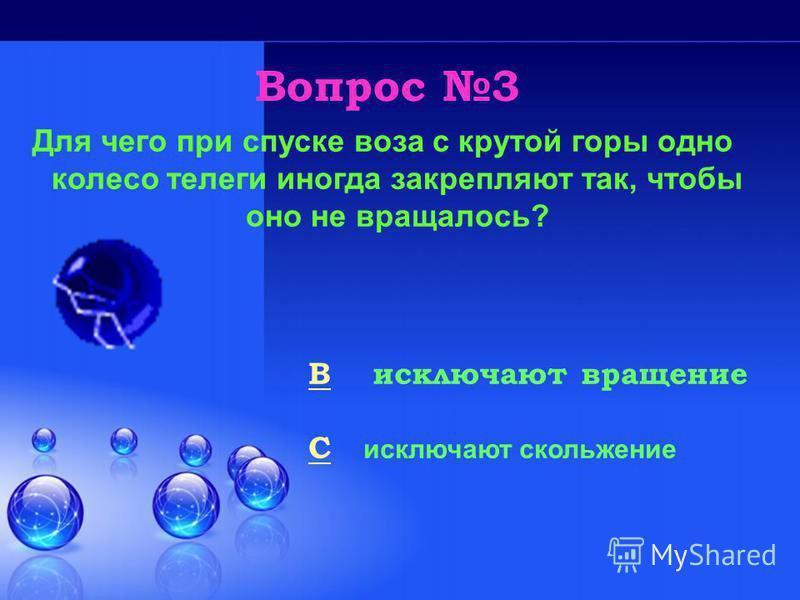 Вопрос 2 2. Железный и алюминиевый стержни имеют одинаковые площади поперечного сечения и массы. Какой из них длиннее? AA железный CC алюминиевый