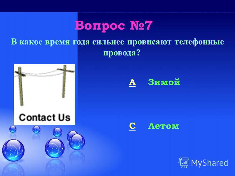 Вопрос 6 Почему в жидкостных барометрах используют ртуть, а не воду? CC ртуть не используют DD ртуть имеет меньшую плотность