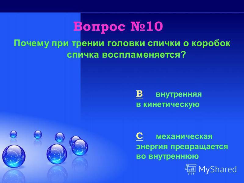 Вопрос 9 Кто впервые измерил атмосферное давление? AA Паскаль BB Торричелли