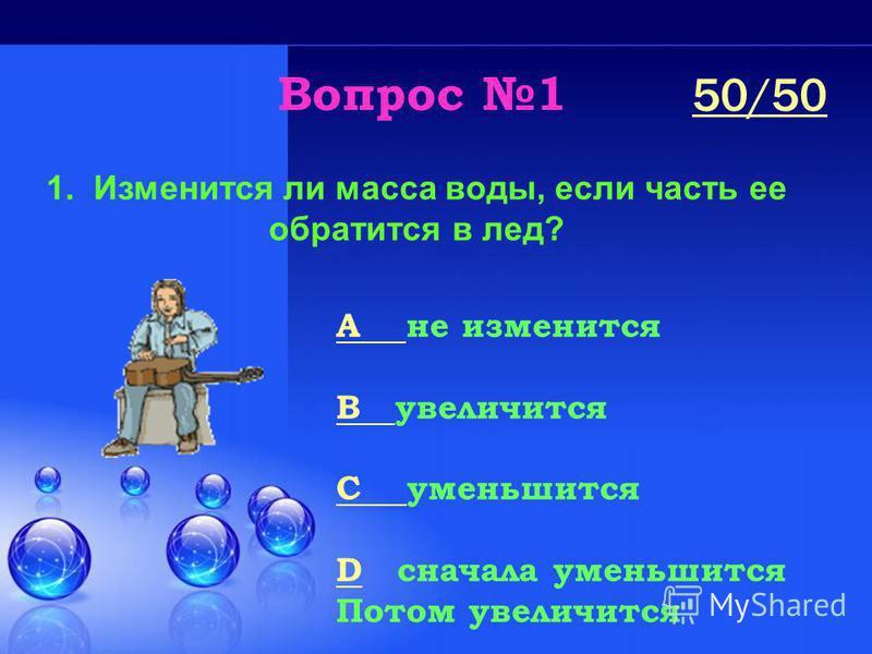 Правила игры 1. Игра состоит из 15 вопросов. Для каждого вопроса есть четыре варианта ответа, необходимо выбрать правильный. 2. В ходе игры можно один раз использоваться подсказками: 50 х 50. Вы готовы?