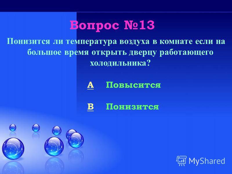 Вопрос 12 Почему лед не сразу начинает таять, если его внести с мороза в натопленную комнату? AA охлаждается CC нагревается