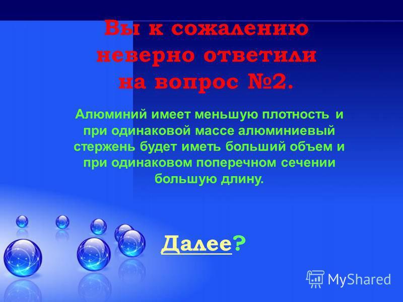 Вы к сожалению неверно ответили на вопрос 1. Далее Далее? Масса воды в жидком состоянии уменьшится, так как часть вещества прейдет в твердое состояние.