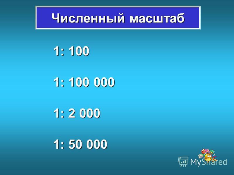 Численный масштаб 1: 100 1: 100 000 1: 2 000 1: 50 000