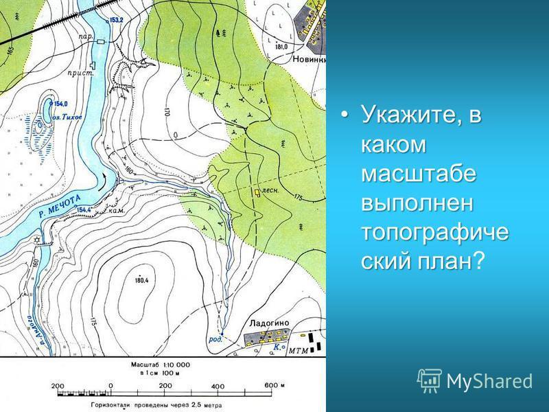 Укажите, в каком масштабе выполнен топографический план Укажите, в каком масштабе выполнен топографический план?
