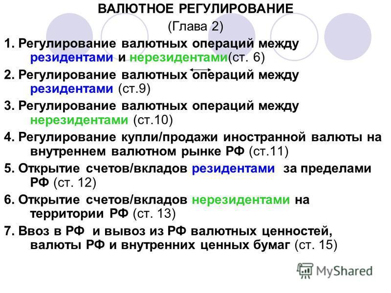 ВАЛЮТНОЕ РЕГУЛИРОВАНИЕ (Глава 2) 1. Регулирование валютных операций между резидентами и нерезидентами(ст. 6) 2. Регулирование валютных операций между резидентами (ст.9) 3. Регулирование валютных операций между нерезидентами (ст.10) 4. Регулирование к