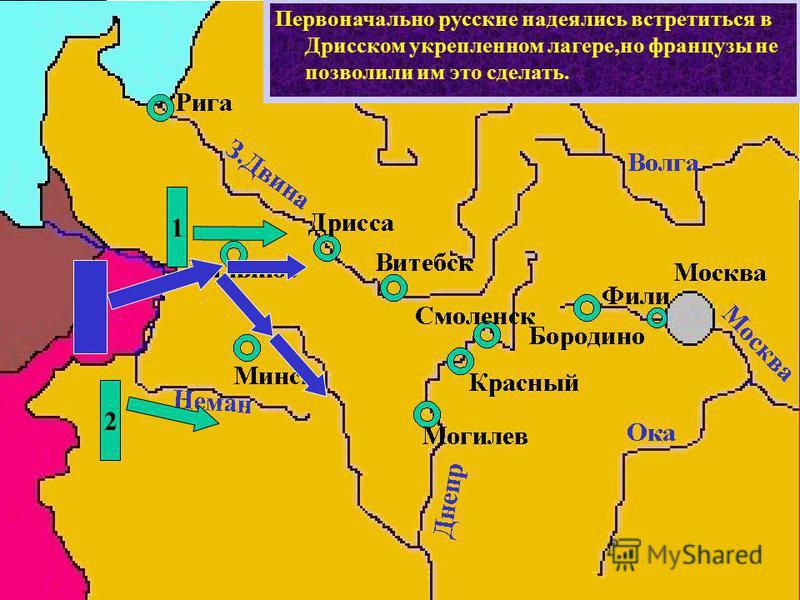 Действия французов заставили русское командование начать отступление,чтобы не дать Напо- леону разбить 1-ю и 2-ю армии по одиночке. 1 2 Первоначально русские надеялись встретиться в Дрисском укрепленном лагере,но французы не позволили им это сделать.