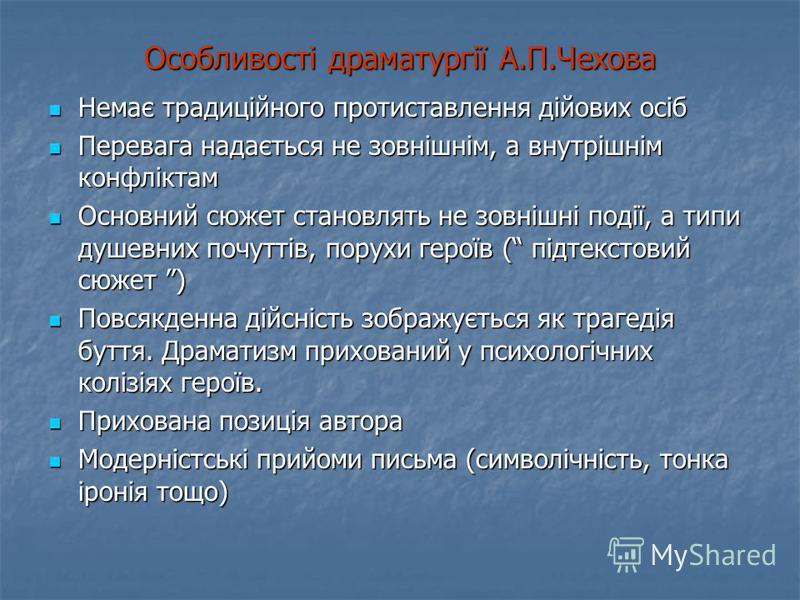 Особливості драматургії А.П.Чехова Немає традиційного протиставлення дійових осіб Немає традиційного протиставлення дійових осіб Перевага надається не зовнішнім, а внутрішнім конфліктам Перевага надається не зовнішнім, а внутрішнім конфліктам Основни
