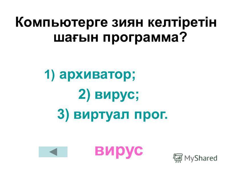 Бірнеше тіл білетін адам? 1) программалаушы; 2) полиглот; 3) ғалым жауабы:полиглот