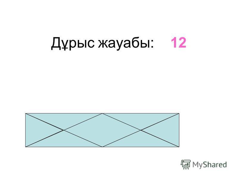 Берілген фигурада неше үшбұрыш бар? 1) 4 2) 103) 124) 16